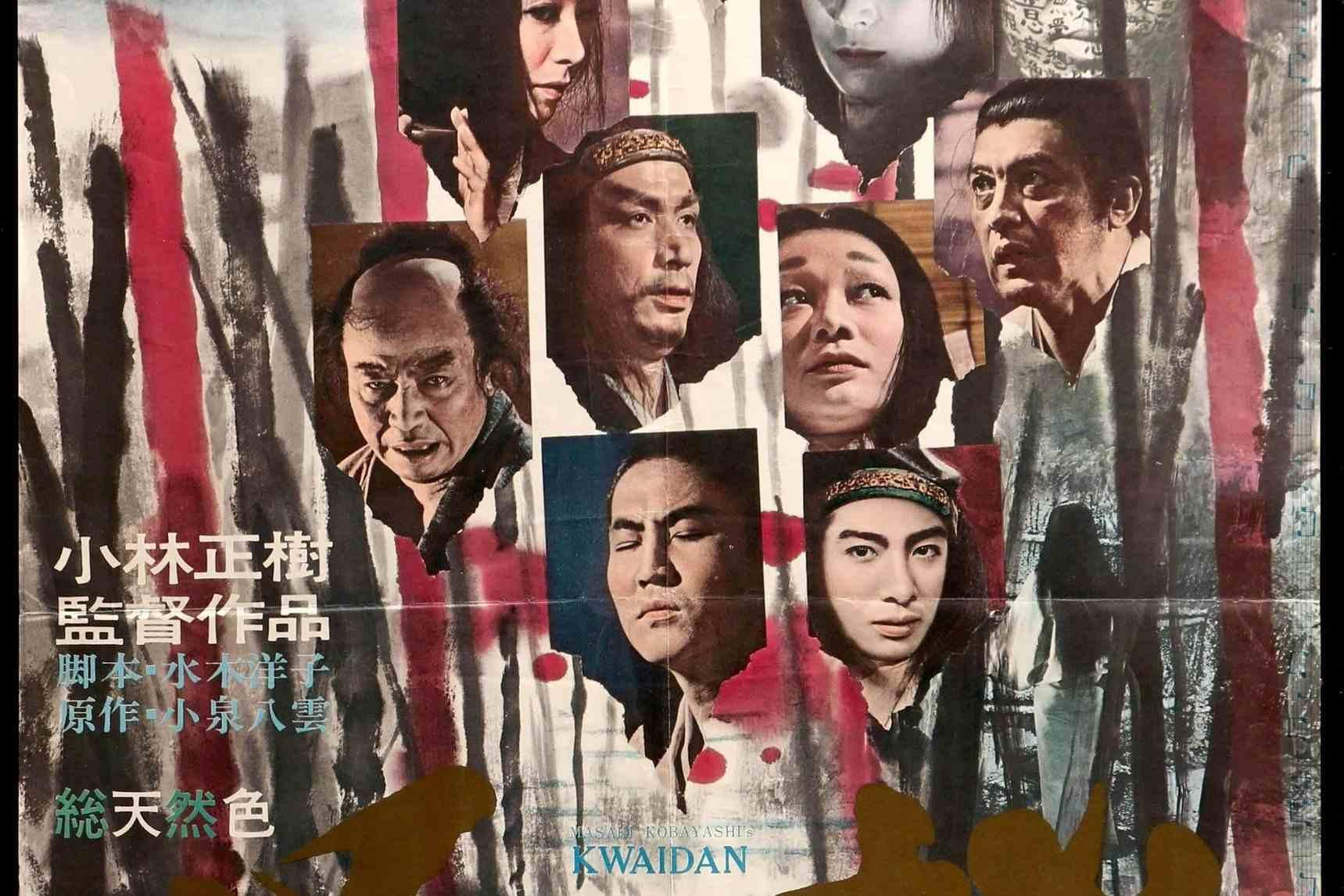 Kwaidan movie poster