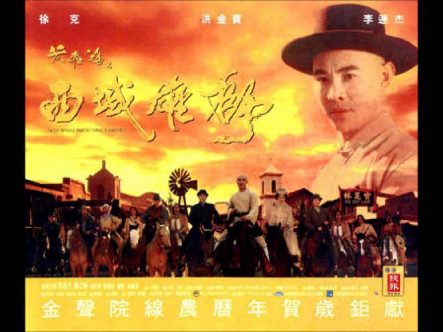Chinese poster for Once Upon A Time In China