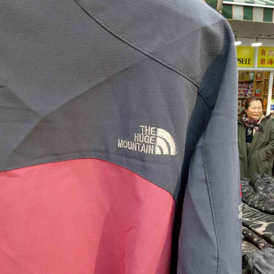 knock off North Face jacket called